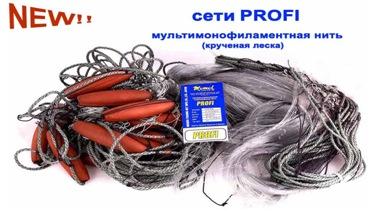 оптовая продажа рыболовных сетей