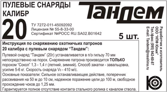 Пуля Иванова 12 Калибра Инструкция