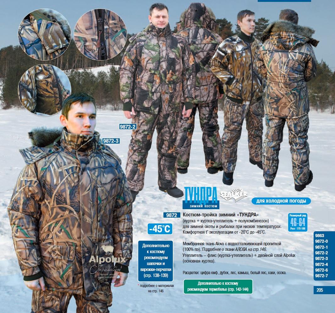 Купить Зимний Охотничий Костюм