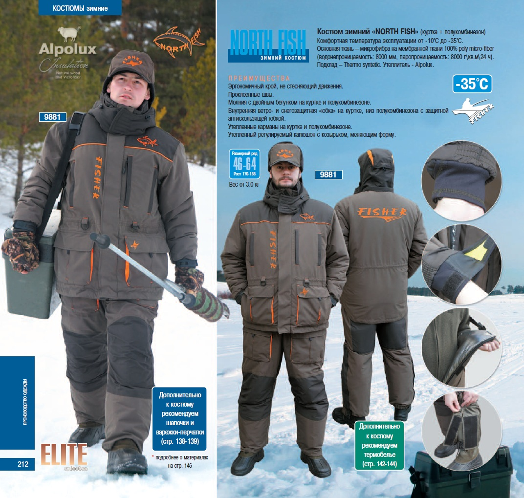 одежда в витебске о рыбалке