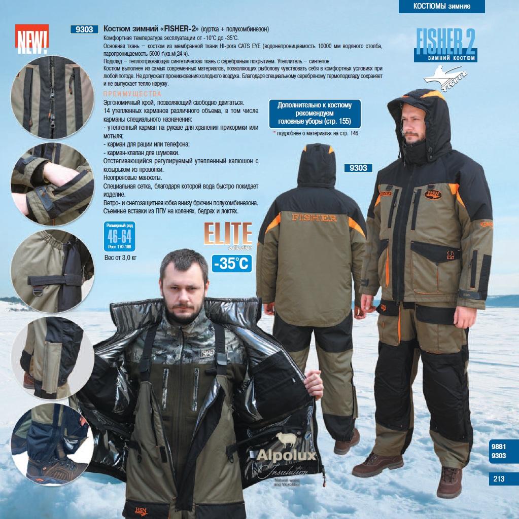 Зимняя Рыболовная Одежда Купить