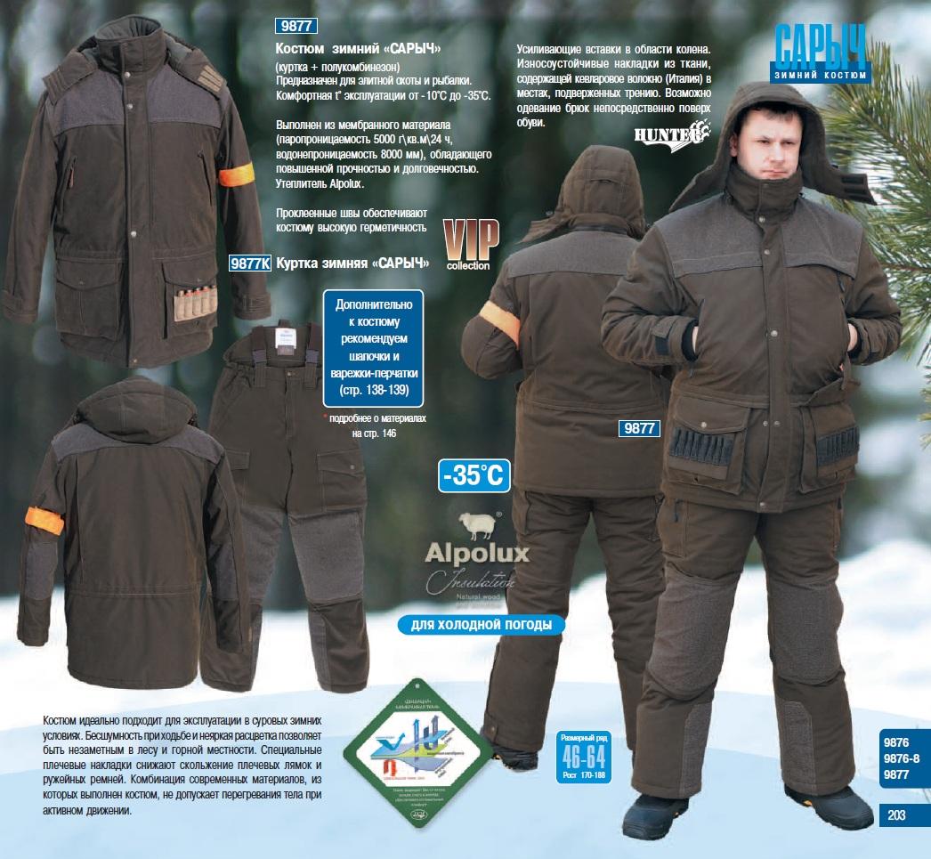 зимний костюм для охоты рейтинг интересная статья