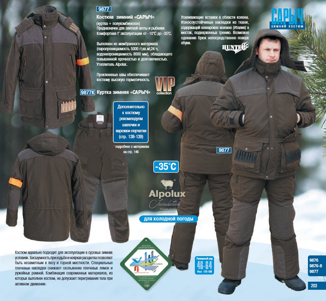 осенний костюм для рыбалки рейтинг