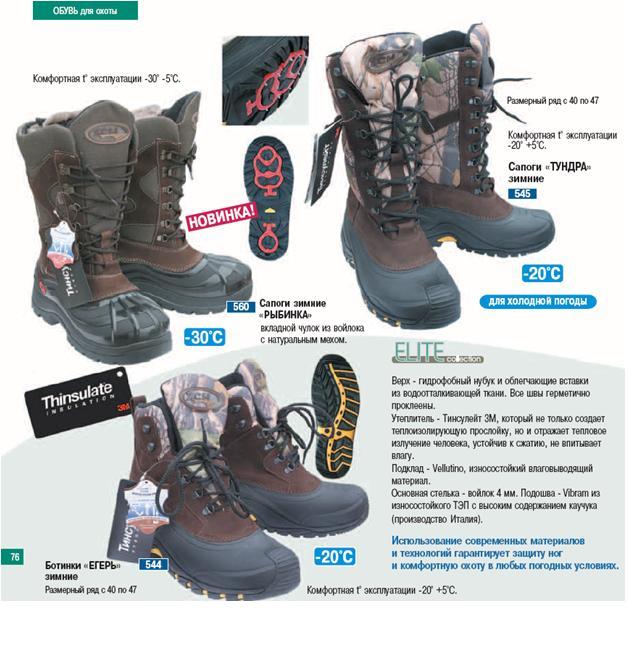 ботинки для рыбалки каталог