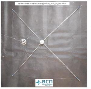 Зонт Малявочник 4-х лапый лесковый 1,2 х1,2 м