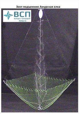 Зонт-Хапуга Амурская елка 1,6 м, ячея косынок 40 мм, низ 24 мм