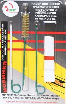 Набор для чистки травматического пистолета калибр 9-11 мм