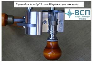 Пулелейка Ширинского-Шихматова пуля (ШШ) 28 калибр.