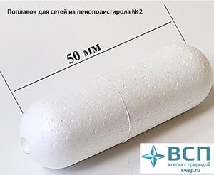 Поплавок №2 полистирол, 50х25х8мм, плавучесть 25-30г, 100 шт.