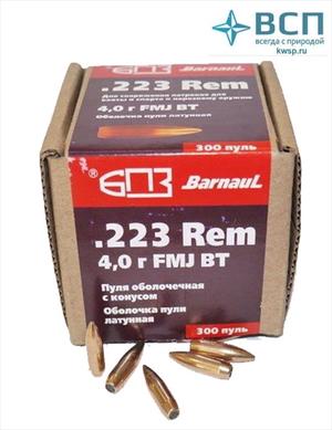 Пуля БПЗ оболочечная с конусом FMJ латунь 4 гр, калибр .223 Rem, 50 шт.