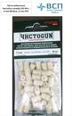 Патчи войлочные ЧистоGun 243 Win., 6 mm BR Rem., 6 mm PPC калибр, d-7 мм, 50 шт.
