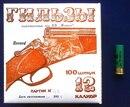 Гильза Рекорд 12 калибр, 70 мм, юбка 16 мм, под Жевело, 100 шт.