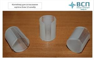 Контейнер Сфера 12 калибр для согласования картечи 8 мм, 50 шт.