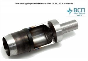 Пыжерез турбированный Hunt-Master 410 калибр, гильза пластик