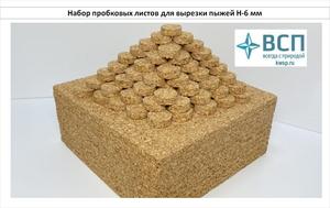 Набор Пробковых листов для вырезки пыжей 3, 6, 8 и 10 мм, 10 листов