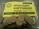 Прокладка Военохот картонная на Дробь 0,5 мм, гильза Пластик 12 калибр