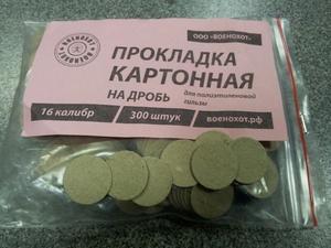Прокладка Военохот картонная на Дробь 0,5 мм, гильза Пластик 16 калибр