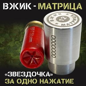 ВЖИК-Матрица 2.0, (звезда за одно нажатие),12 клб.